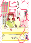ごほうびおひとり鮨 2 (ヤングジャンプコミックス)(ヤングジャンプコミックス)