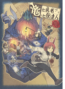 竜と勇者と配達人 2 (ヤングジャンプコミックス)(ヤングジャンプコミックス)