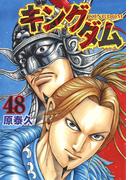 キングダム 48 (ヤングジャンプコミックス)(ヤングジャンプコミックス)