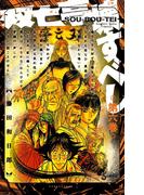 双亡亭壊すべし 6 (少年サンデーコミックス)(少年サンデーコミックス)