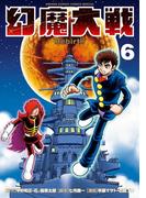 幻魔大戦Rebirth 6 (少年サンデーコミックススペシャル)(少年サンデーコミックススペシャル)
