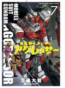 機動戦士ガンダム アグレッサー 7 (少年サンデーコミックス〔スペシャル〕)(少年サンデーコミックススペシャル)