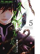 クイーンズ・クオリティ 5 The Mind Sweeper (ベツコミフラワーコミックス)(別コミフラワーコミックス)
