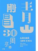 青山剛昌30周年本 (少年サンデーコミックススペシャル)