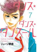 ダンス★ダンス★ダンスール 7 (ビッグコミックス)