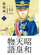 昭和天皇物語 1 (ビッグ コミックス)(ビッグコミックス)