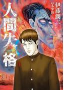 人間失格 1 (ビッグコミックス)(ビッグコミックス)