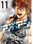 アオアシ 11 (ビッグコミックス)(ビッグコミックス)