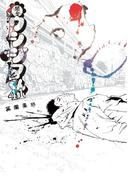 闇金ウシジマくん 41 (ビッグコミックス)(ビッグコミックス)