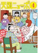 天国ニョーボ 4 (ビッグコミックス)(ビッグコミックス)