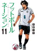 フットボールネーション 11 最初のサポーター (ビッグコミックス)(ビッグコミックス)