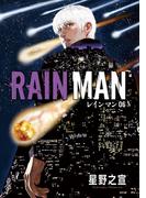 レインマン 06 (BIG COMICS SPECIAL)(ビッグコミックス)