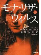 モナ・リザ・ウイルス 上 (小学館文庫)(小学館文庫)