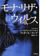 モナ・リザ・ウイルス 下 (小学館文庫)(小学館文庫)