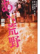小説あゝ、荒野 前篇 (小学館文庫)(小学館文庫)