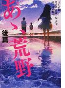 小説あゝ、荒野 後篇 (小学館文庫)(小学館文庫)