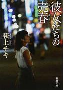 彼女たちの売春 (新潮文庫)(新潮文庫)