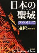 日本の聖域クライシス (新潮文庫)