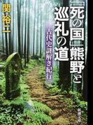 「死の国」熊野と巡礼の道 古代史謎解き紀行 (新潮文庫)(新潮文庫)