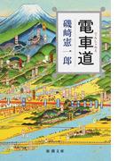 電車道 (新潮文庫)(新潮文庫)