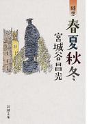 随想春夏秋冬 (新潮文庫)(新潮文庫)