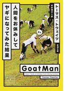 人間をお休みしてヤギになってみた結果 (新潮文庫 Science & History Collection)