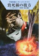 致死線の彼方 (ハヤカワ文庫 SF 宇宙英雄ローダン・シリーズ)(ハヤカワ文庫 SF)