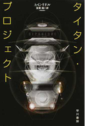 タイタン・プロジェクト (ハヤカワ文庫 SF)(ハヤカワ文庫 SF)