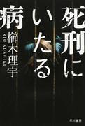 死刑にいたる病 (ハヤカワ文庫 JA)(ハヤカワ文庫 JA)