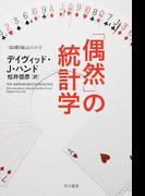 「偶然」の統計学 (ハヤカワ文庫 NF <数理を愉しむ>シリーズ)(ハヤカワ文庫 NF)