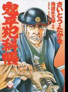 鬼平犯科帳 102 (文春時代コミックス)