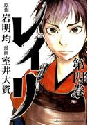 レイリ 第4巻 (SHŌNEN CHAMPION COMICS EXTRA)