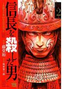 信長を殺した男 2 本能寺の変431年目の真実 (ヤングチャンピオン・コミックス)