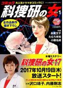 コミック科捜研の女 1 (AKITA TOP COMICS WIDE)