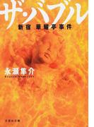 ザ・バブル 新宿華耀亭事件 (文芸社文庫)
