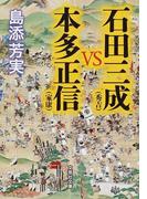 石田三成〈秀吉〉VS本多正信〈家康〉 (文芸社文庫)
