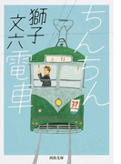 ちんちん電車 新装版 (河出文庫)(河出文庫)