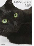 黒猫ジュリエットの話 (河出文庫)(河出文庫)