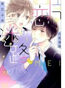片恋迷路 (バーズコミックス)(バーズコミックス)