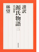 謹訳源氏物語 改訂新修 2 (祥伝社文庫)
