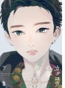 カッコウの夢 下 (on BLUE comics)