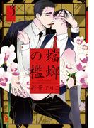 蟷螂の檻 3 (on BLUE comics)