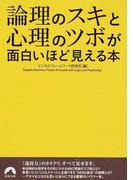 論理のスキと心理のツボが面白いほど見える本