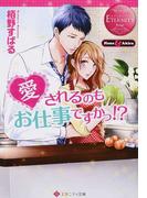 愛されるのもお仕事ですかっ!? Hana & Akira