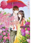秘め事は雨の中 Kyoko & Yukinari