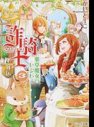 詐騎士 外伝3 薬草魔女のレシピ 3 (レジーナ文庫 レジーナブックス)