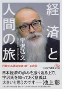 経済と人間の旅 (日経ビジネス人文庫)(日経ビジネス人文庫)