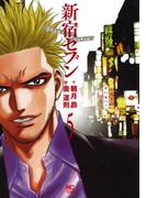 新宿セブン 5 (NICHIBUN COMICS)