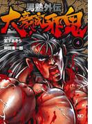 男塾外伝 大豪院邪鬼 ( 4) (ニチブンコミックス)(NICHIBUN COMICS)