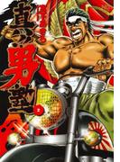真!!男塾 ( 2) (ニチブンコミックス)(NICHIBUN COMICS)